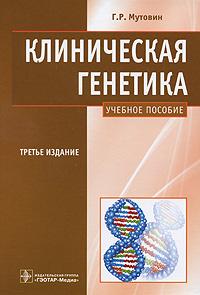 Клиническая генетика