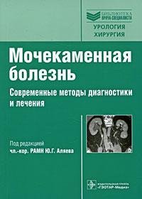Мочекаменная болезнь. Современные методы диагностики и лечения