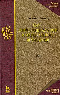 Курс дифференциального и интегрального исчисления. В 3 томах. Том 112296407«Курс дифференциального и интегрального исчисления» является фундаментальным учебником по математическому анализу. Первое издание трехтомного «Курса...» вышло в 1948—1949 гг. Книга выдержала множество переизданий, переведена на различные иностранные языки. Отличается систематичностью и строгостью изложения, простым языком, подробными пояснениями и многочисленными примерами. Высоко ценится математиками как уникальная коллекция различных фактов анализа, часть которых невозможно найти в других книгах на русском языке. В первом томе рассказывается о теории пределов, функции одной переменной, производных и дифференциалах, исследовании функции с помощью производных, функциях нескольких переменных, функциональных определителях и их приложениях, приложении дифференциального исчисления к геометрии, задаче распространения функций. Учебник предназначен для студентов университетов, педагогических и технических вузов, а также математиков, физиков, инженеров и других...