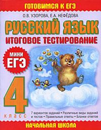 Русский язык. Итоговое тестирование. 4 класс