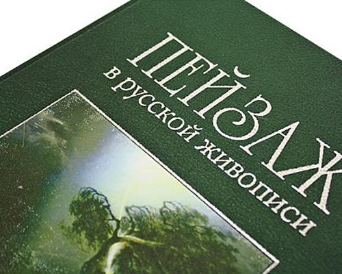 Пейзаж в русской живописи (подарочное издание)