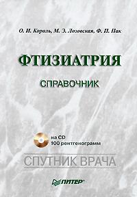 Фтизиатрия. Справочник (+ CD-ROM)