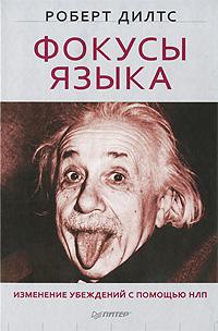 Фокусы языка. Изменение убеждений с помощью НЛП ( 978-5-496-00625-5 )
