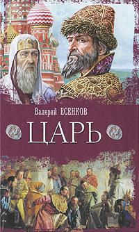 Валерий Есенков Царь