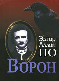Эдгар Аллан По Ворон  хорошо быть живым стихотворения и переводы