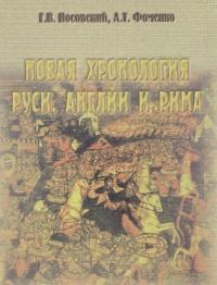 Новая хронология Руси, Англии и Рима