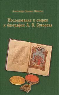 Исследования и очерки к биографии А. В. Суворова