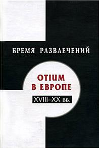 Бремя развлечений. Otium в Европе. XVIII-XX вв