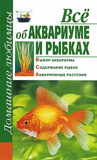 Все об аквариуме и рыбках
