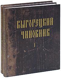 Выгорецкий Чиновник (комплект из 2 книг)