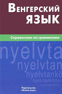 Венгерский язык. Справочник по грамматике