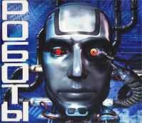 Роботы12296407Роботы покинули лаборатории и шагнули в нашу жизнь. Они достают сокровища с морского дна, летают в космос, тушат пожары, приводят в порядок сады, следят за преступниками, спасают жизни пациентам в больницах, обезвреживают мины… И это уже не фантастика, а реальная жизнь. Настанет ли время, когда тысячи крошечных роботов смогут танцевать на кончике иглы? Восстанут ли роботы против людей? Ответы на эти и многие другие вопросы вы найдете в этой книге. Вы узнаете об искусственном интеллекте, о роботах, которые учатся копировать человеческие эмоции, о киборгах, которые представляют собой высокотехнологичный гибрид человека и машины. В этой книге рассказывается о самых разных роботах - о сокрушающих машины гигантах и крошечных наноботах, путешествующих по кровеносным сосудам человеческого тела. Формат: 30,5 см x 26,5 см