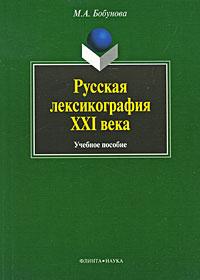 Русская лексикография XXI века