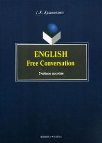 English: Free Conversation