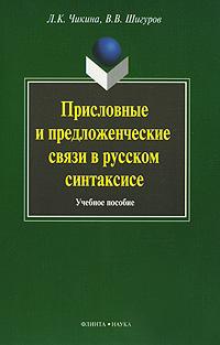 Присловные и предложенческие связи в русском синтаксисе