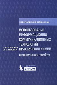 Использование информационно-коммуникационных технологий при обучении химии. Методическое пособие
