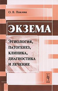 О. В. Павлова Экзема. Этиология, патогенез, клиника, диагностика и лечение