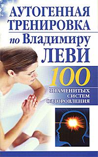 Аутогенная тренировка по Владимиру Леви ( 978-5-17-062398-3, 978-5-226-01546-5 )