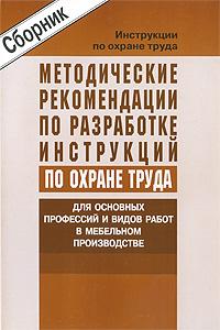 Методические рекомендации по разработке инструкций по охране труда для основных профессий и видов работ в мебельном производстве