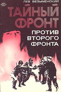 Тайный фронт против второго фронта