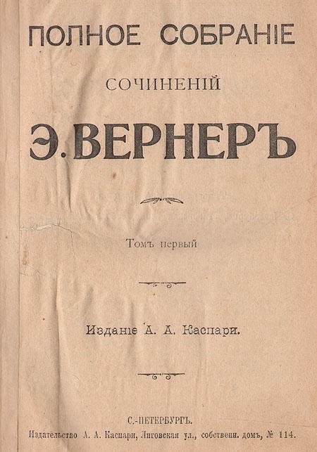 Эльза Вернер. Полное собрание сочинений в 9 томах (комплект из 9 книг)