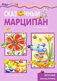 Сказочный марципан