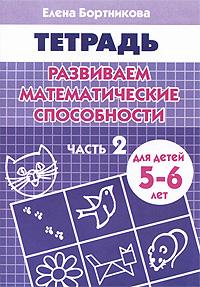 Развиваем математические способности. Часть 2. Тетрадь для детей 5-6 лет