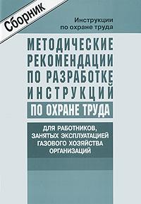 Методические рекомендации по разработке инструкций по охране труда для работников, занятых эксплуатацией газового хозяйства организаций