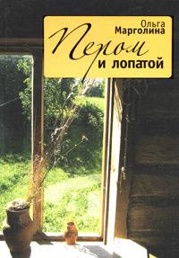Ольга Марголина Пером и лопатой