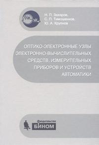 Оптико-электронные узлы электронно-вычислительных средств, измерительных приборов и устройств автоматики