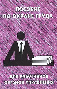 Пособие по охране труда для работников органов управления