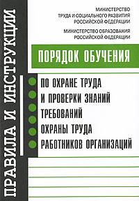 Порядок обучения по охране труда и проверки знаний требований охраны труда работников организаций