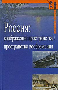 Россия. Воображение пространства / пространство воображения