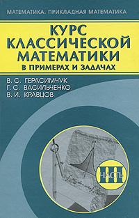 Курс классической математики в примерах и задачах. В 3 томах. Том 3