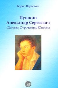 Пушкин Александр Сергеевич (Детство. Отрочество. Юность). Борис Веробьян