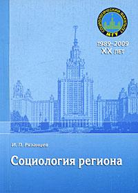 Социология региона