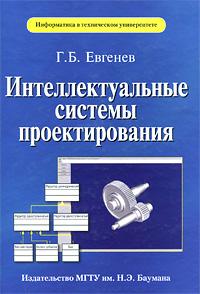 Интеллектуальные системы проектирования