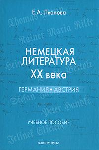 Немецкая литература XX века. Германия, Австрия