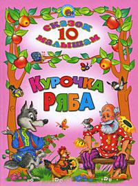 10 сказок малышам. Курочка Ряба