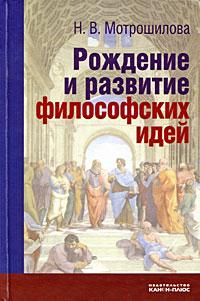 Рождение и развитие философских идей
