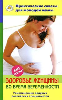Здоровье женщины во время беременности ( 978-5-488-02461-8, 978-5-94666-569-8 )