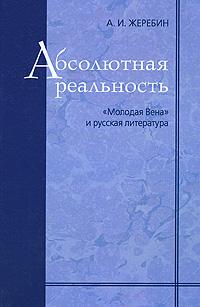"""Абсолютная реальность. """"Молодая Вена"""" и русская литература"""
