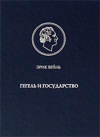 Гегель и государство