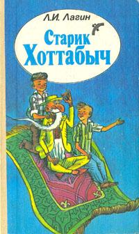 Старик Хоттабыч12296407Весёлая повесть-сказка русского советского писателя Л.И.Лагина (1903-1979) о необычайных приключениях джинна, попавшего из старинной волшебной сказки в обстановку современного советского города; о дружбе старика Хоттабыча с пионером Волькой, которому он никак не может угодить своим волшебством, потому что его представления о жизни, о счастье не имеют ничего общего со взглядами советского школьника.