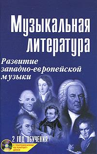 Музыкальная литература. Развитие западно-европейской музыки. 2 год обучения (+ CD)