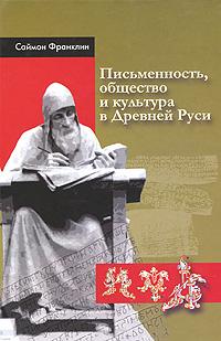 Письменность, общество и культура в Древней Руси