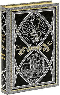 Артур Конан Дойл. Избранные сочинения. Последнее дело Холмса и другие рассказы (подарочное издание)