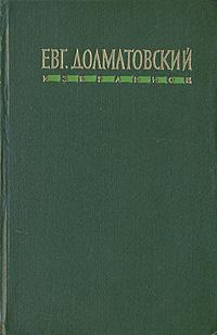 Евг. Долматовский. Избранное