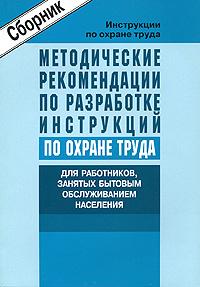 Методические рекомендации по разработке инструкций по охране труда для работников, занятых бытовым обслуживанием населения