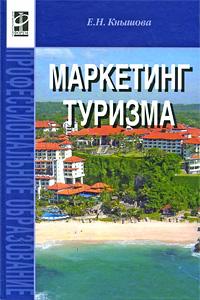 Маркетинг туризма12296407Настоящее учебное пособие представляет собой законченное исследование, посвященное рассмотрению разносторонних аспектов маркетинга туризма на уровне организации гостинично-туристского комплекса. Особое внимание уделяется анализу основных понятий в области маркетинга услуг вообще и в сфере гостинично-туристских услуг в частности. В книге рассмотрены различные подходы к планированию и маркетинговым стратегиям; ценообразованию; методам по сбору и обработке информации; развитию маркетинговых коммуникаций и организационной культуры и т. д. Представлен фактический материал, характеризующий реальные маркетинговые методики, используемые в практической деятельности современных российских организаций гостинично-туристской сферы. Учебное пособие предназначено для студентов экономических специальностей и практикующих специалистов, изучающих современные проблемы управления и маркетинга в гостинично-туристском бизнесе.